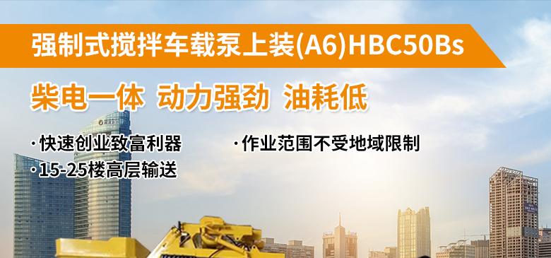 強制式攪拌車載泵上裝(A6)HBC50Bs