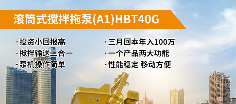 滚筒式搅拌拖泵(A1)HBT40G