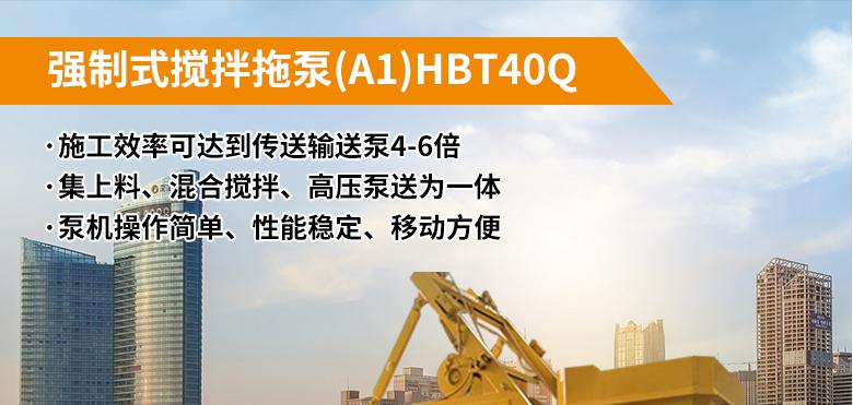 强制式搅拌拖泵(A1)HBT40Q
