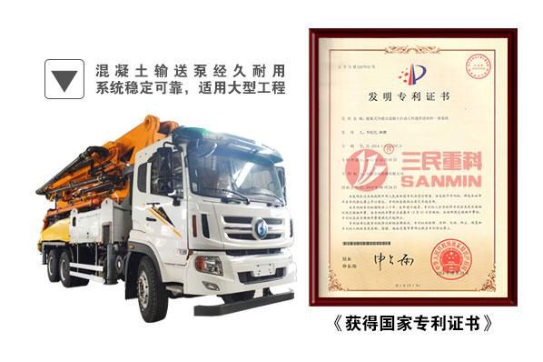 25米两用型混凝土泵车