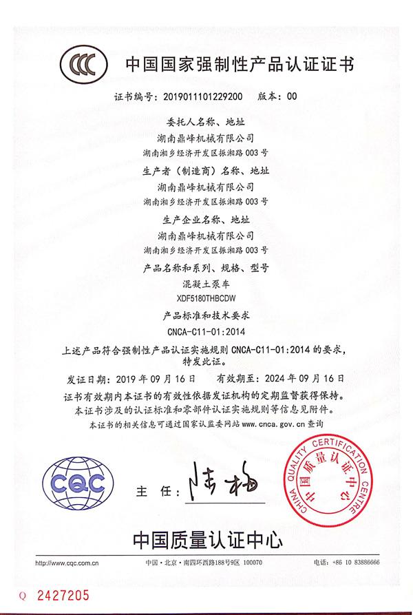 泵车3C强制性youyou优游平台注册认证