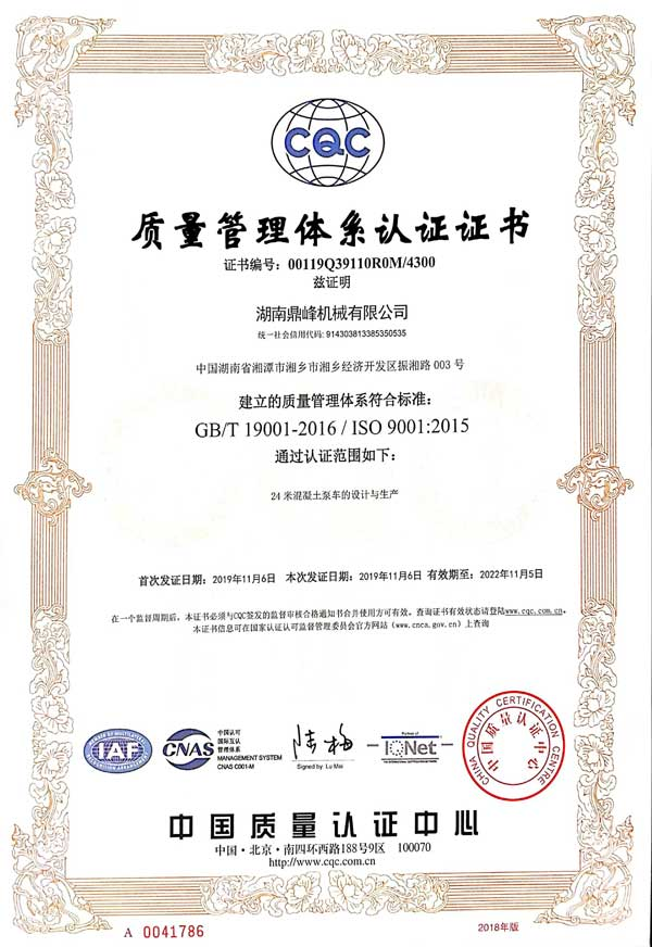 泵车CQC质量体系认证